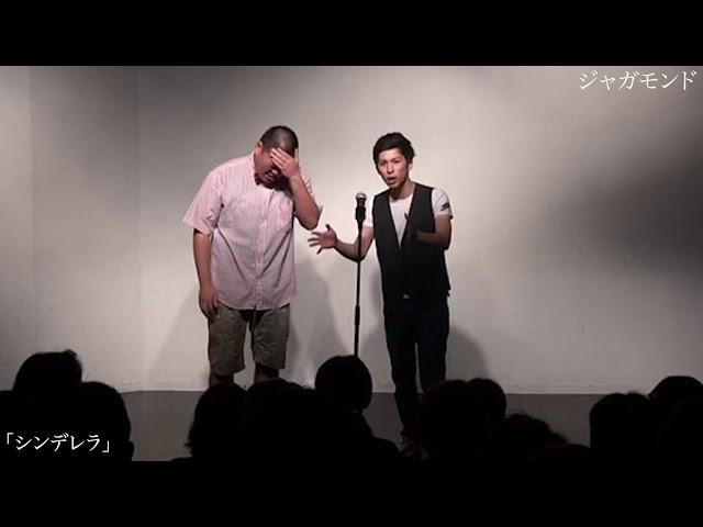 【ジャガモンド】漫才「シンデレラ」2014.10.1(水)ケイダッシュステージシルバーライブより