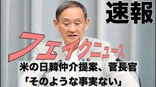 速報 フェイクニュース 米の日韓仲介提案、菅長官「そのような事実ない」