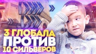 10 СИЛЬВЕРОВ ПРОТИВ ТРЁХ ГЛОБАЛОВ В КС Г...