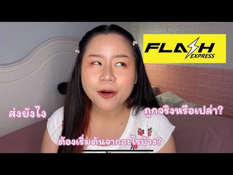 วิธีการส่งของ FLASH แฟลช   ประสบการณ์การส่งของที่ FLASH แฟลช   เช็คเลขพัสดุ   EP.75