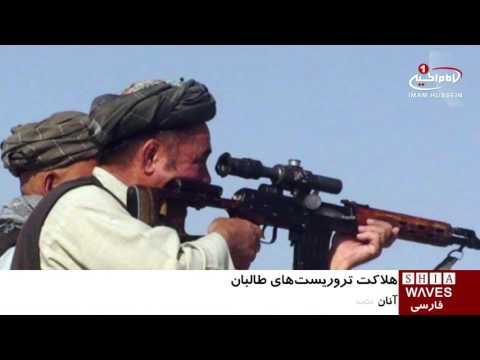 هلاکت 40 تروریست طالبان طى حمله هوایی در هلمند افغانستان/۸ آبان ۱۳۹۵