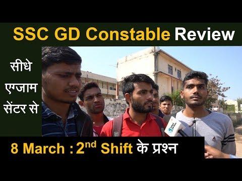 SSC GD Constable Exam Questions 2nd Shift 8 March 2019 Review | Sarkari Job News
