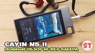 Cayin N5 II - полный обзор Hi-Res аудиоплеера