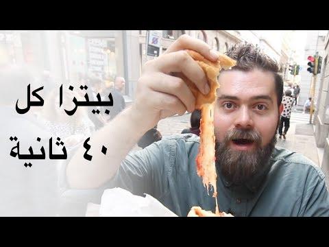 بيتزا إيطالية في ٤٠ ثانية!! هنا ميلانو - إيطاليا 🇮🇹