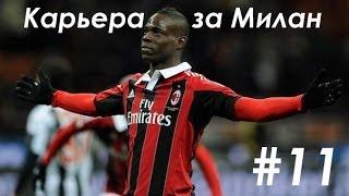 FIFA 14 Карьера за Милан #11(, 2013-10-16T17:42:29.000Z)