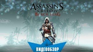 Assassin's Creed IV: Black Flag. Обзор.