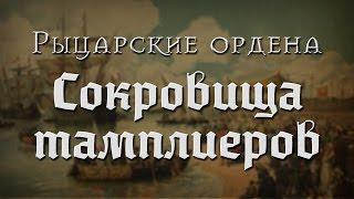 Рыцарские ордена  Сокровища тамплиеров