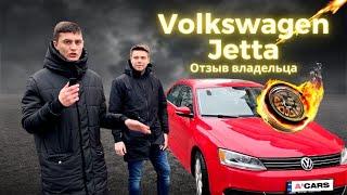 Этот надо брать. Самый популярный автомобиль из США? Отзыв владельца Volkswagen Jetta. Авто из США