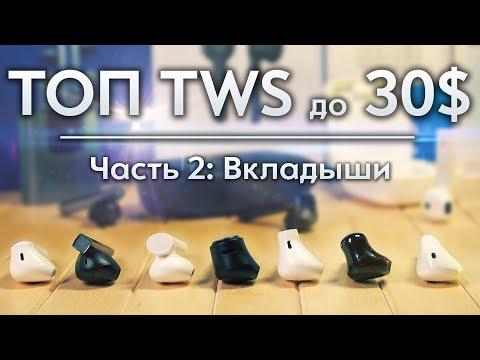 ТОП 5 TWS