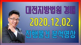 세종시아파트 부동산 대전지방법원경매 2020년 12월 …