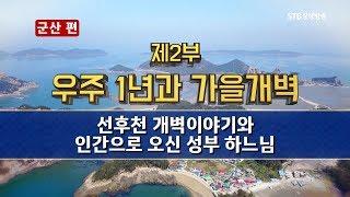 개벽문화 북콘서트 군산편 2부 최신수정