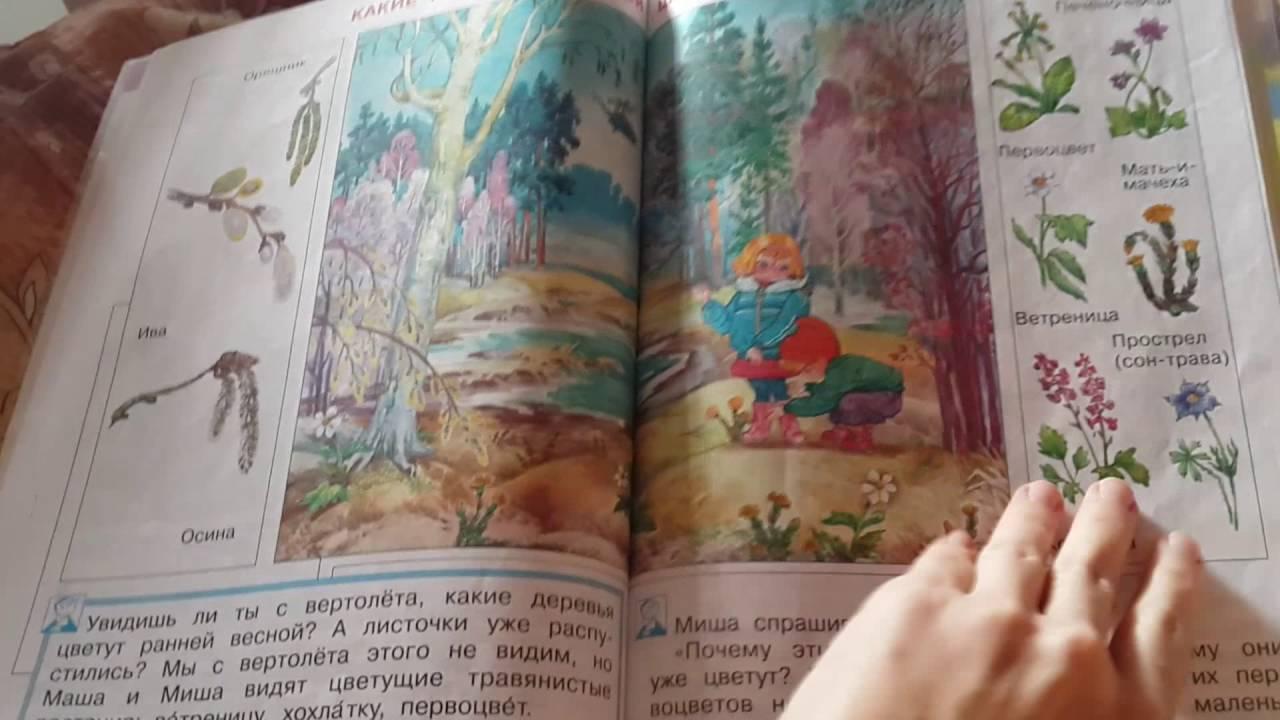 Читать учебник 7 класс английский