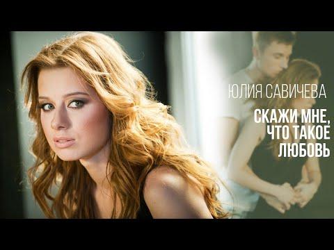 Юля Савичева — Скажи мне что такое любовь