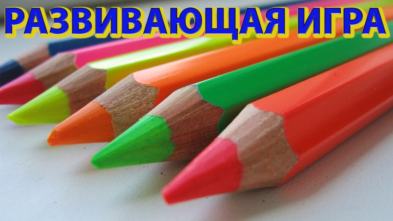 Игра цвета карандаш https my avon