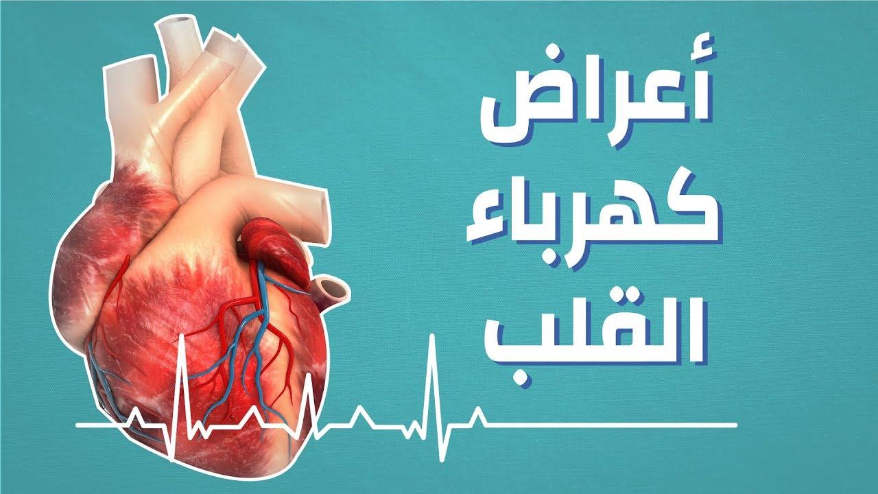 أعراض كهرباء القلب #موضوع