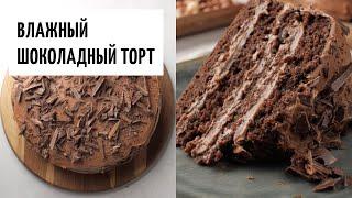 Влажный шоколадный торт видео рецепт простые рецепты от Дании