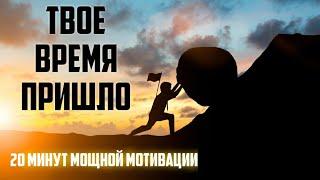 OZGUD FILDING lll - ВСТАНЬ И ИЗМЕНИ СЕБЯ \ 20 МИНУТ МОЩНОЙ МОТИВАЦИИ - VIDEOOO