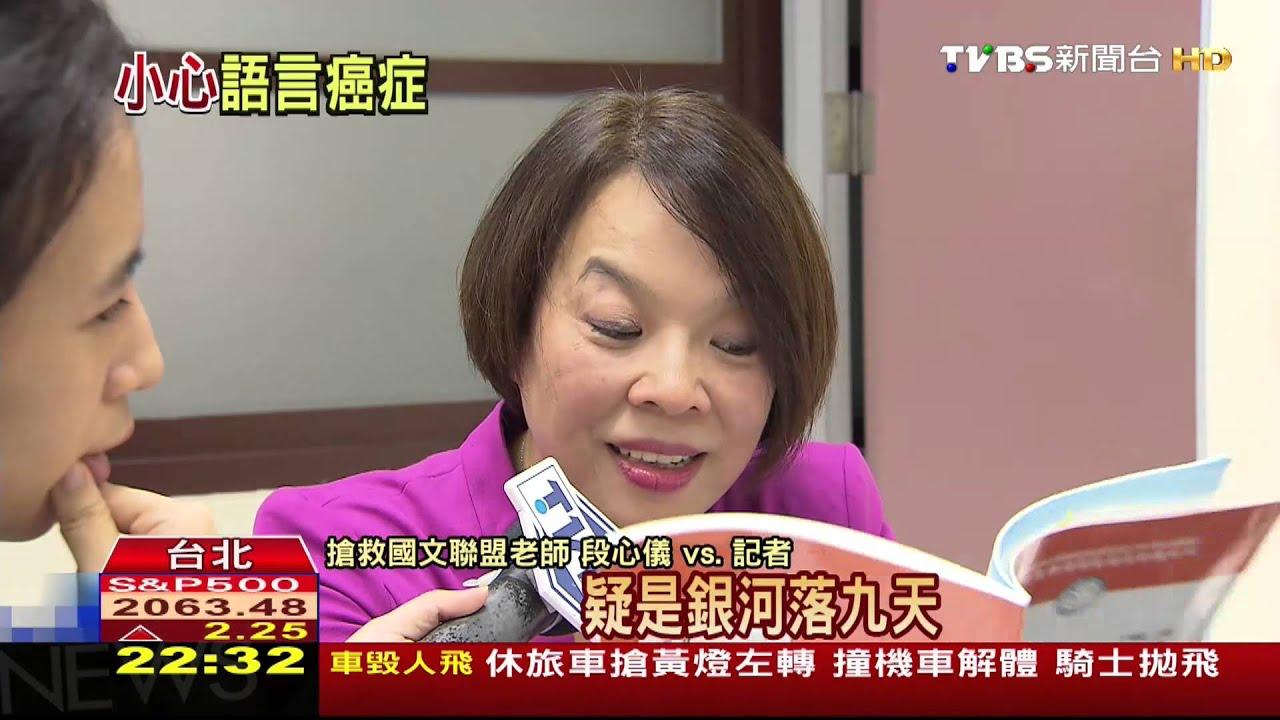 語言癌惡化! 精準中文表達考驗思考力 - YouTube