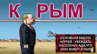 Кремль подготовил для Крыма три варианта