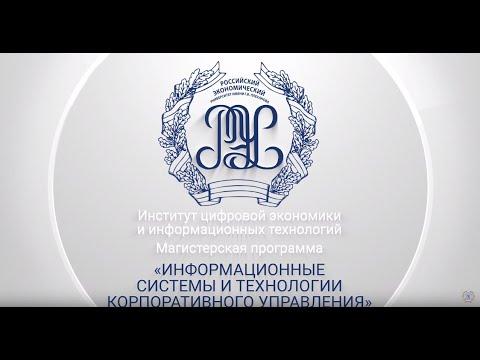 """Магистерская программа """"Информационные системы и технологии корпоративного управления"""""""
