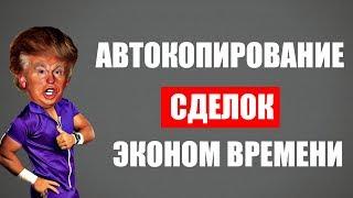 СОЦ ТОРГОВЛЯ   АВТО-ТОРГОВЛЯ POCKET OPTION