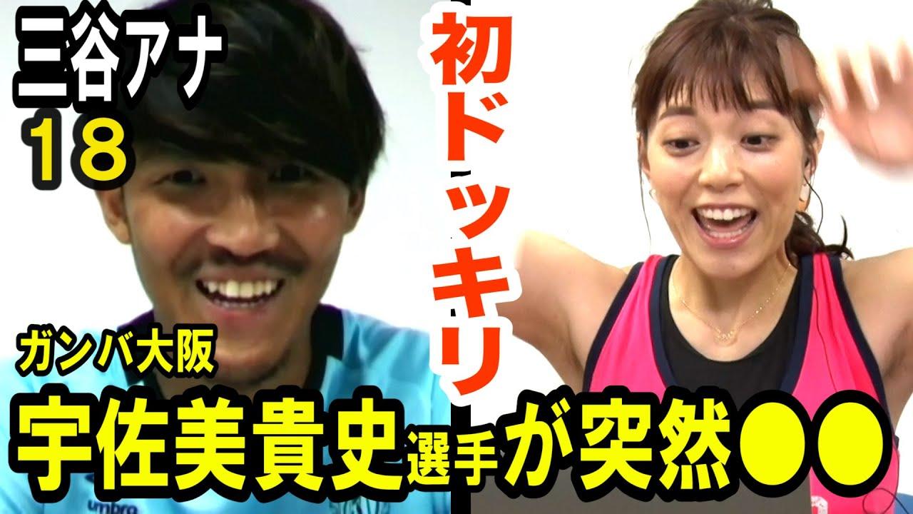 【ドッキリで赤っ恥⁉️】テレ朝 三谷紬アナが本気で10kgダイエットしたら!?第18話