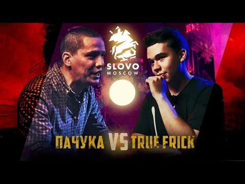 SLOVO: ПАЧУКА vs TRUE FRICK | МОСКВА