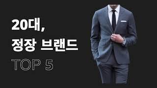 20대 남자 정장 TOP 3