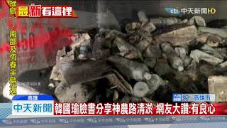 20190719中天新聞 韓國瑜視察神農路 清疏長度、重量勝過去三年