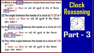 Clock Reasoning Short Trick Part 3 |For Railway Group D, Alp, Technician, SSC, BANK||