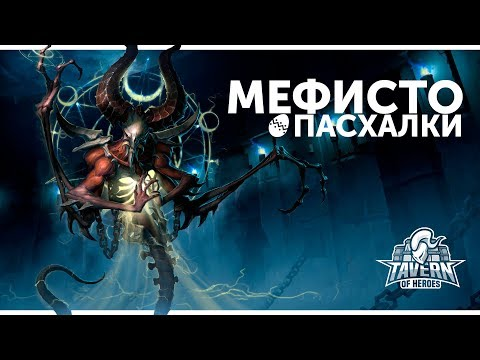 видео: Пасхалки heroes of the storm - Мефисто | Русская озвучка