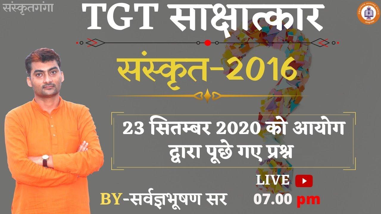 TGT (संस्कृत) साक्षात्कार || 23 सितम्बर 2020 को पूछे गए प्रश्न || Sarwagya Bhooshan | Sanskritganga