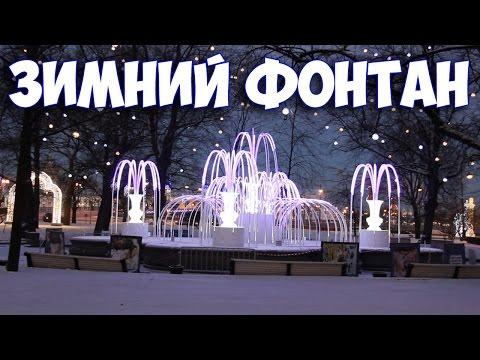 Зимний фонтан Хелмно. Fontanna zimowe.