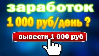 Как я зарабатываю на Shara.today / Вывод 1000 рублей / заработок в интернете