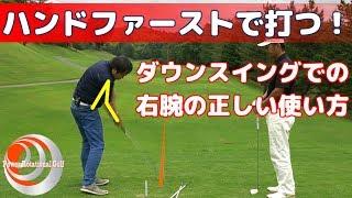 ハンドファーストで打つ!ダウンスイングでの右腕の正しい使い方【ゴルフレッスン】 thumbnail