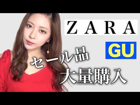 GU夏物セール購入品ZARA