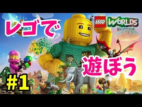 【LEGO Worlds】レゴで遊んでみるよ part1【PS4】