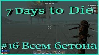Скачать Выживание 7 Days To Die Alpha 16 Химическая станция Огород под землей Нужно больше бетона 16