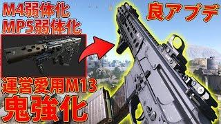 【MW:実況】アプデでM13が超強化︎M4&MP5弱体化でeスポ&公開マッチ両…