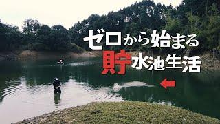 琵琶湖のバス釣りは野池・リザーバーでも釣れる説!
