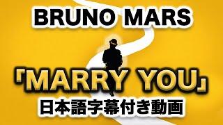 ブルーノ・マーズ「Marry You  / マリー・ユー」【日本語字幕付き動画】【公式】