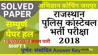 Rajasthan police Answer Key 15 july 2018 first shift // ABCD All series // राजस्थान पुलिस आंसर की
