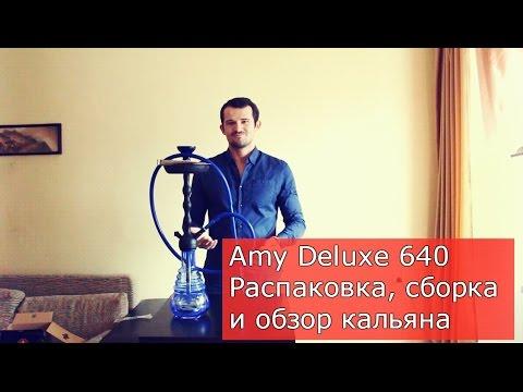 Кальян Amy Deluxe 640 (Эми Делюкс) - распаковка, сборка и обзор кальяна