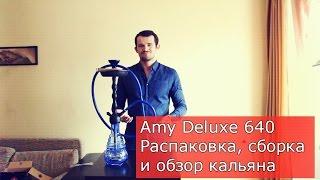видео Кальян AMY Deluxe 63 см