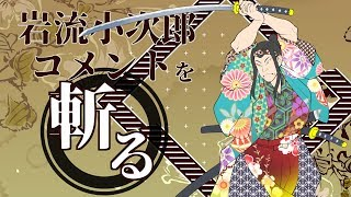 [LIVE] 小次郎、全コメントを斬る!!第六十四回
