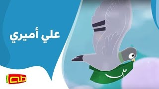 عليّ أميري | أناشيد إسلاميّة للأطفال