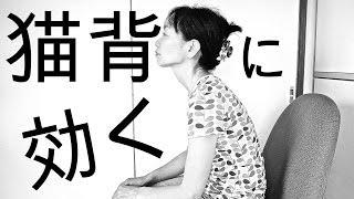 猫背に効く体操☆肩・首こり、頭痛、疲れ目対策にも thumbnail
