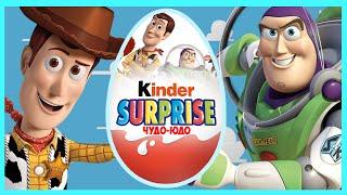 Киндер сюрприз - История игрушек. Kinder Surprise. Toy Story