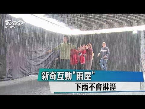 新奇互動「雨屋」 下雨不會淋溼