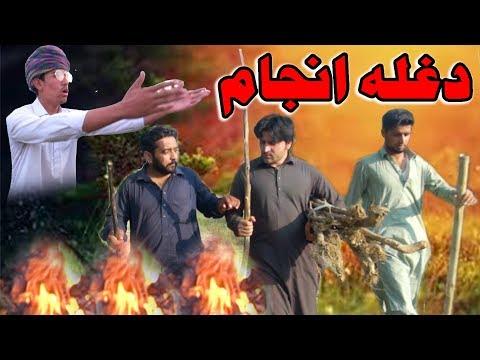 Da Ghla Anjam Funny Video By PK Vines 2019   PKTV